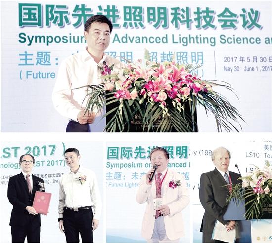 国际先进照明科技会议在虞举行